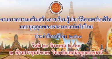 ขอเชิญชวนคณะผู้บริหาร คณะครู บุคลากรทางการศึกษา นักเรียน นักศึกษา และผู้ที่สนใจเข้าร่วมโครงการอบรมเสริมสร้างการเรียนรู้ประวัติศาสตร์ชาติไทย และบุญคุณของพระมหากษัตริย์ไทย ประจำปีการศึกษา ๒๕๖๓