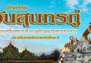 ขอเชิญชวนคณะผู้บริหาร คณะครู บุคลากรทางการศึกษา นักเรียน นักศึกษา และผู้ที่สนใจเข้าร่วมกิจกรรมวันสุนทรภู่ วันภาษาไทยแห่งชาติและภูมิปัญญารักษ์ภาษาอีสาน